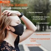 Многоразовая защитная маска Dizao